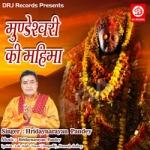 Jai Ho Mundeshwari Mai songs