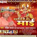 Darshan De Da Maayi songs