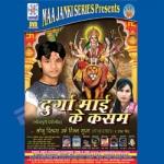Durga Mai Ke Kasam songs