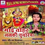 Mai Tohar Lalki Chunariya songs