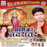 Sakhi Kar Navratra songs