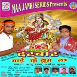 Darbar Maai Ke Jhoom La songs