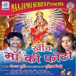 Khich Maa Ki Photo songs