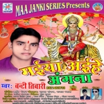 Maiya Aaihe Aagna songs