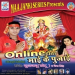 Online Hota Mai Ke Pujai songs