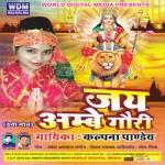 Jai Ambe Gouri songs