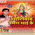Aarshiwad Hamara Mai Ke songs