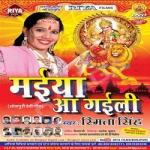 Maiya Aa Gayili songs