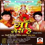 Maa Meri Hai songs