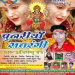 Chunariya Satarangi songs