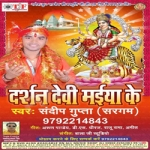Darshan Devi Maiya Ke songs