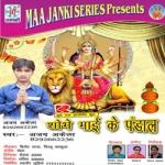Shobhe Mai Ke Pandal songs