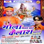 Bhola Baithal Bade Kailash Pahadi songs