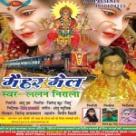 Maihar Mail songs