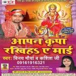 Aapan Kripa Rakhiha Ae Mai songs