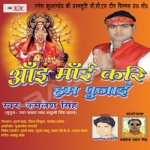Aayi Mai Kari Ham Pujai songs