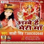 Ambey Hai Meri Maa songs