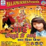 Mai Sekhui Mein Aai songs