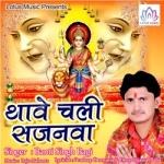 Thawe Chali Sajanawa songs