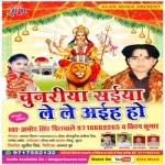 Chunariya Saiyan Le Le Aiha Ho songs