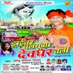 Driver Balamua Devghar Chali songs