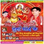 Pintua Pukare Durga Mayi Ke songs
