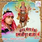 Chala Mela Dekhe Samastipur Bajar Me songs