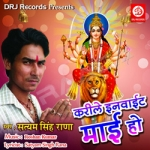Karile Invite Mae Ho songs