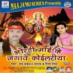Bhorahi Mai Ke Jagawe Koelriya songs