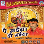 E Maiya Ho Maiya songs