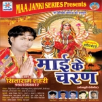 Mai Ke Charan songs