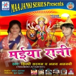 Maiya Rani songs