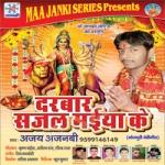 Darbar Sajal Maiya Ke songs