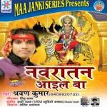Navratan Aail Ba songs