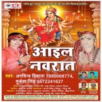 Aail Navrat songs