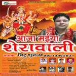 Aaja Maiya Sherawali songs