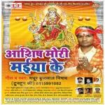 Aashish Mori Maiya Ke songs