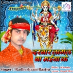 Darbar Lagal Ba Maiya Ke songs