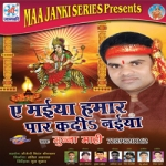 E Maiya Hamar Par Kadi Naiya songs