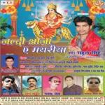 Jaldi Aaja Ae Mayariya songs