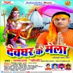 Devghar Ke Mela songs