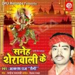 Shneh Sherawali Ke songs