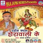 Darshan Karal Sherawali Ke songs