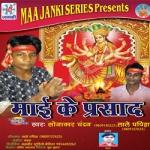 Mai Ke Parsad songs