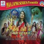 Maiya Rani Ke Manav Jhum Jhum Ke songs