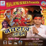 Navratar Aail songs