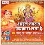 Aail Nawarat Jaikara Laga De songs
