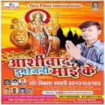 Aashirwad Dumarejani Mai Ke songs