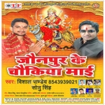 Jaunpur Ke Chaukiya Mai songs
