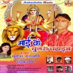Mai Ke Chunari Chadaib songs